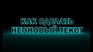 КАК СДЕЛАТЬ КРАСИВЫЙ ТЕКСТ В CINEMA 4D/ТУТОРИАЛ