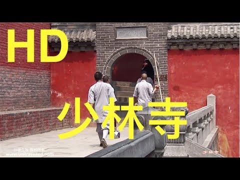 Shaolin Temple | Dengfeng City | China (登封- 少林寺 )