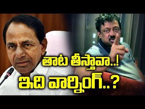 తాట తీస్తావా ..! ఇది వార్నింగ్ ..?   TigerKCR Songs    Ram Gopal Varma Song On KCR   Myra Media