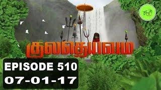 Kuladheivam SUN TV Episode - 510(07-01-17)