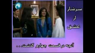 Seriale Sarshar az Eshgh - سریال سرشار از عشق ، آنچه در قسمت چهارم گذشت