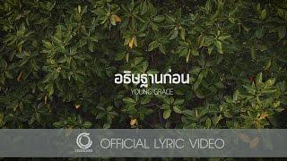 Young Grace 3 - อธิษฐานก่อน [Official Lyric Video]