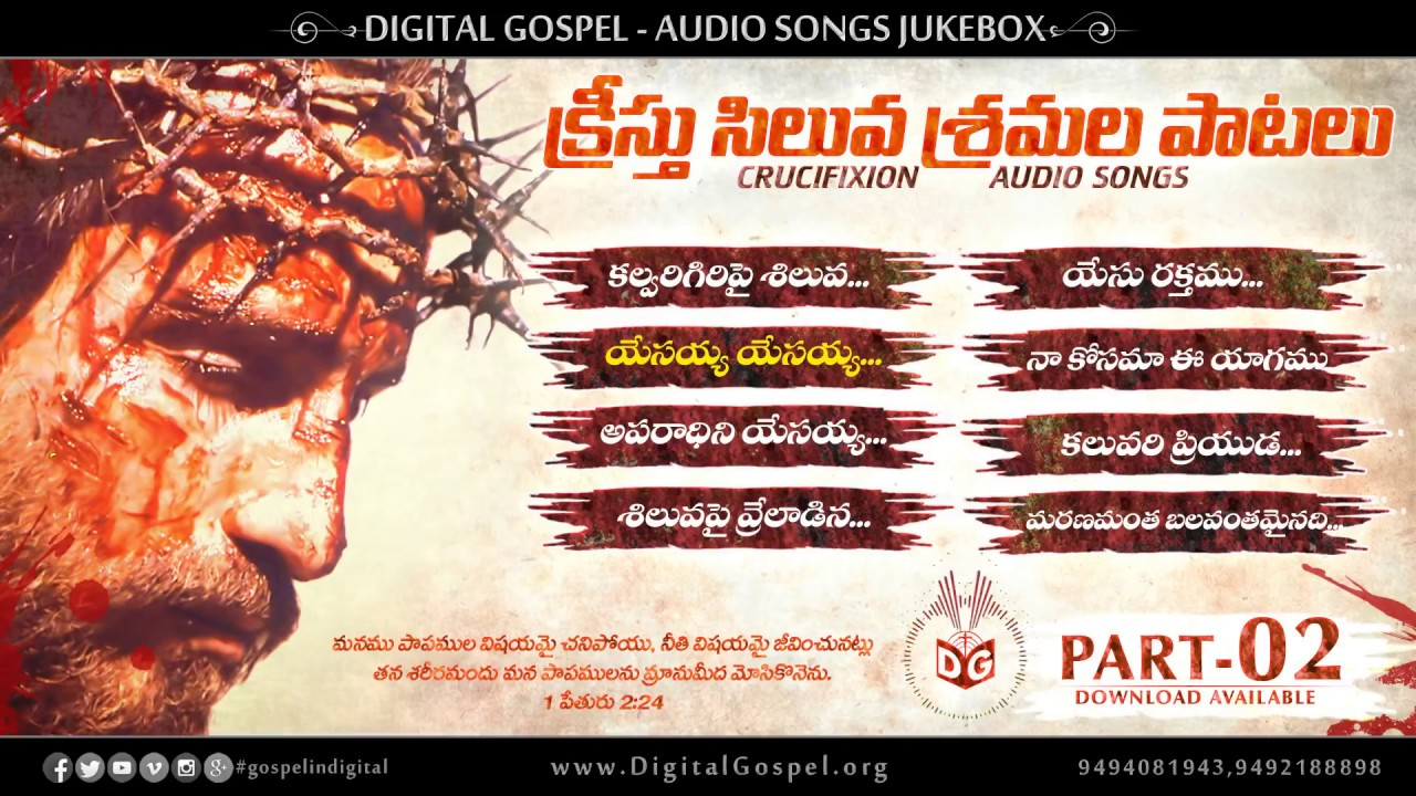 Telugu Christian Crucifixion Songs - Jukebox Part 02 || క్రీస్తు సిలువ శ్రమల పాటలు || Digital Gospel