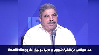 زهير مخلوف : هذا موقفي من قضية شيبوب و عربية ، و نبيل القروي جناح النهضة