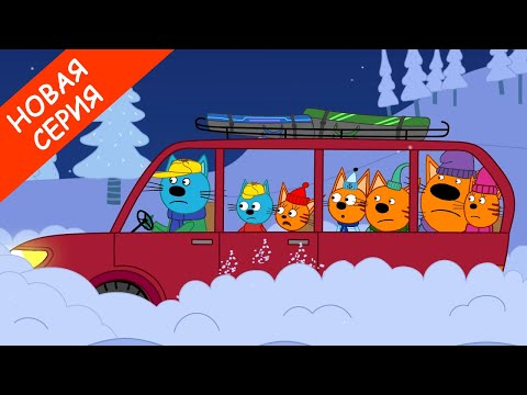 Три Кота | Возвращение домой | Мультфильмы для детей | Новая серия 156