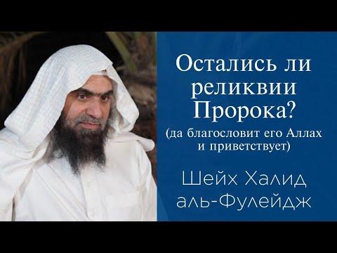 Остались ли реликвии Пророка (да благословит его Аллах и приветствует)