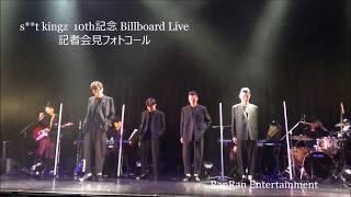 s**t kingz結成10周年記念LIVEフォトコールパフォーマンス