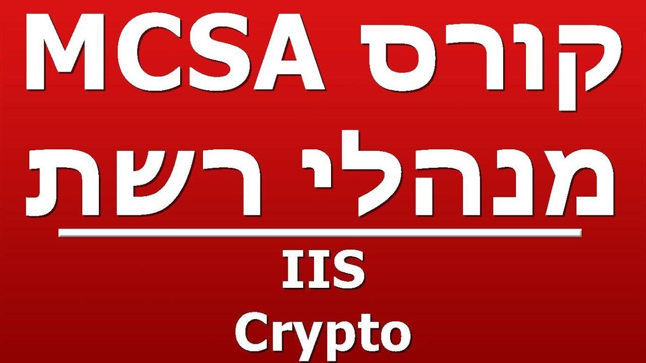 IIS Crypto