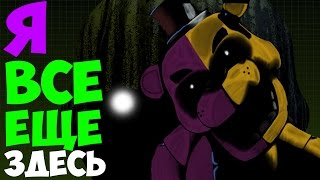 Five Nights At Freddy s 4 Мистика о 4 ой части 5 Ночей у Фредди 4