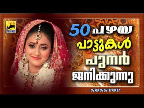 50 പഴയപാട്ടുകൾ പുനർജനിക്കുന്നു Mappila Pattukal Old Is Gold  Malayalam Mappila Songs