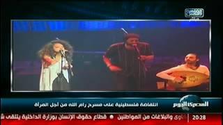 نشرة المصرى اليوم| انتفاضة فلسطينية على مسرح رام الله من أجل المرأة