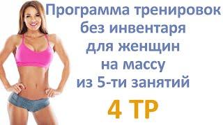 Программа тренировок без инвентаря для женщин на массу из 5 ти занятий 4 тр