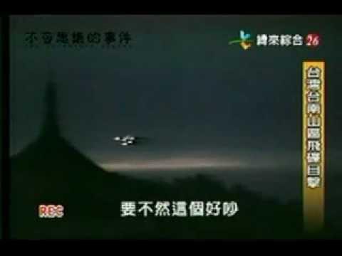 UFOs over Taiwan (2004)