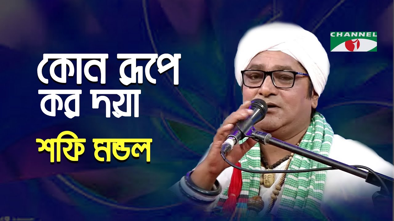 Kon Rupe Koro Doya Ei Bhubone | Shafi Mondol | Bangla Lalon Song | Sweet Song | Channel i | IAV