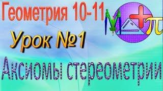 Аксиомы стереометрии. Следствия из аксиом. Геометрия 10-11 классы. Урок 1