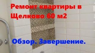 Xonadonlar o'z egalariga tayyor holda topshiriladi ta'mirlash. 60 m2. Schelkovo. Yakunlash.