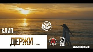 M Boks - Держи feat Ulena