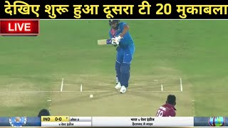 India Vs West Indies 2nd T20 Live Streaming 2019, Ind Vs Wi Live Score Streaming 2019, 2nd T20 Live