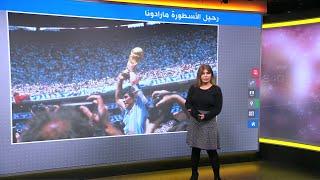 كرة القدم تنعى أعظم لاعبيها...وداعا دييغو أرماندو مارادونا