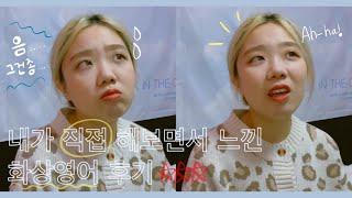 3개월째 화상영어 하면서 느낀점들 (feat. 아인잉글…