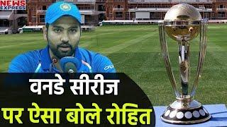 Rohit Sharma ने 2019 WC पर दिया बड़ा बयान, Team India की जीत के बारे में कह दी बड़ी बात