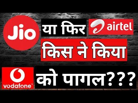 Vodafone की ये रिचार्ज नही करना है आप को । वरना पड़ोगे Problem में | Reliance Jio or Airtel ???