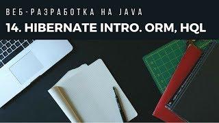 Веб-разработка на Java. Урок 14. Hibernate Intro. ORM, HQL.