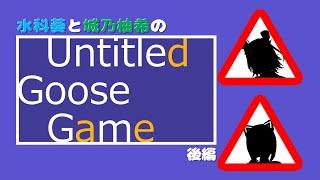 【後編】アイドル2人がいたずらしてみた♡ Untitled Goose Game【ゲーム実況】【ジェムカン】