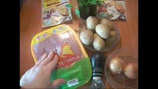 Филе куриное  в духовке запеченное с картошкой