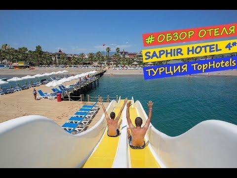 отель Saphir Hotel 4*  лето #Турция...