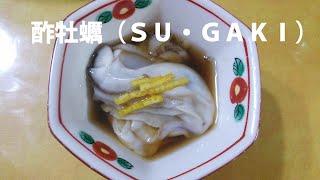 酢牡蠣(oyster Vinegar)=SU・GA・KI