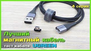 ???? Обзор магнитного кабеля UGREEN - Лучший магнитный кабель с АлиЭкспресс