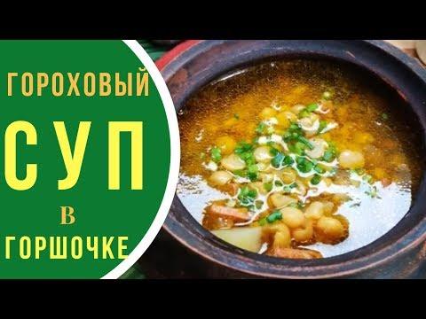 Как приготовить гороховый суп в горшочке