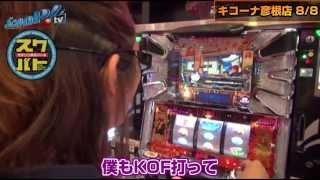 スクバト! vol.26 第1/2話