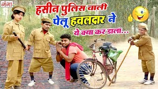 Bhojpuri COMEDY VIDEO || कभी नहीं देखी होगी ऐसी पुलिस वाली Dehati Comedy