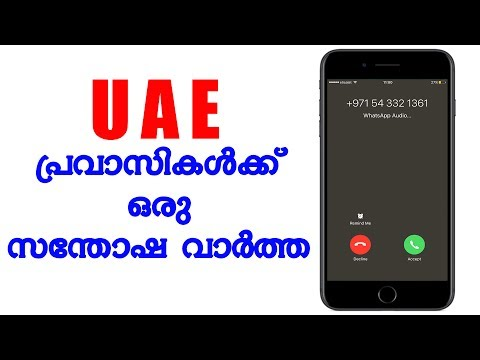 UAE പ്രവാസികൾക്കൊരു സന്തോഷ വാർത്ത | WhatsApp Call Is Now Available In UAE Numbers | MALAYALAM |