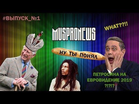 МИР НОВОСТЕЙ МУЗЫКИ: Боб Марли жив?! Петросян на Евровидении?! ВЫПУСК №1.