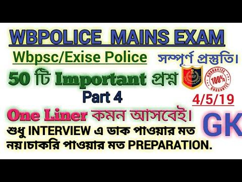 Wbp Main Exam Gk/part 4/All Exam Gk/Very Important