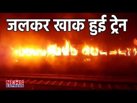 Patna-Mokama बनी Burning Train, ध-धूकर जले 6 डिब्बे