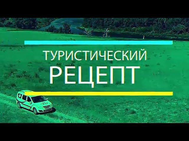Туристический рецепт.Фестиваль «Оренбург-форпост России».