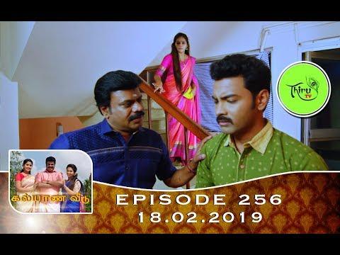 Kalyana Veedu | Tamil Serial | Episode 256 | 18/02/19 |Sun Tv |Thiru Tv