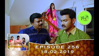 Kalyana Veedu | Tamil Serial | Episode 256 | 18/02/19 |Sun Tv |Thiru Tv