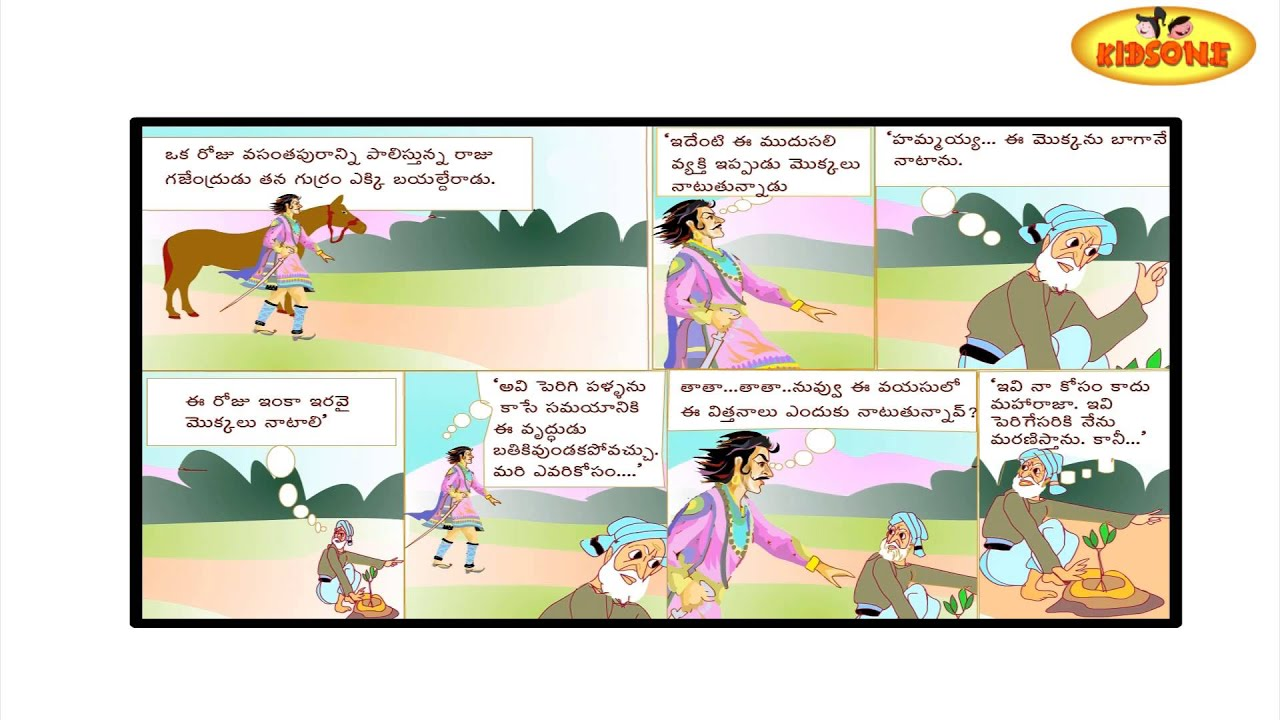 Telugu Stories For Kids In English