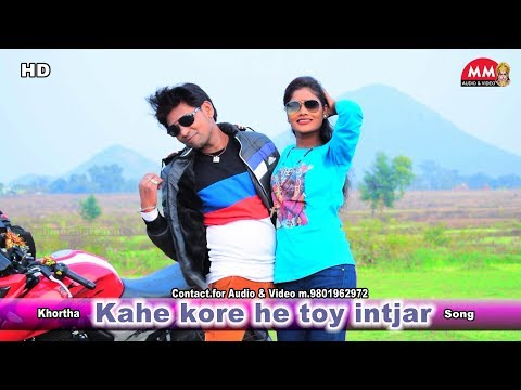 HD Khortha Video 2019 || Kahe Kare He Toy Intjar || Khortha Video Song
