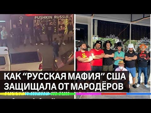 Русская мафия и погромы в Америке: ресторан