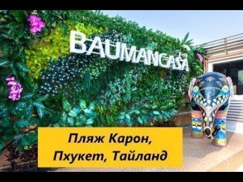 Отель Baumancasa, КАРОН Beach, ТАЙЛАНД Пхукет