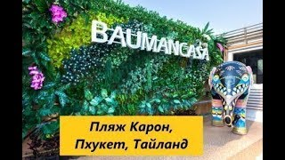 Отель Baumancasa, КАРОН Бич, ТАЙЛАНД Пхукет