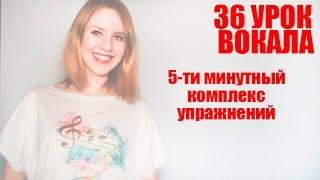 Комплекс Упражнений на 5 минут // 36 УРОК ВОКАЛА