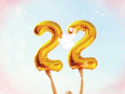 Поздравления! С Днем рождения! С 22-летием!