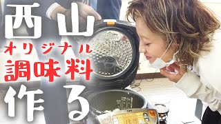 【新企画】西山茉希オリジナル調味料を作る!【#西山食堂】